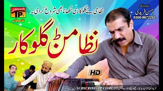 Nizamnr Gulokar | Akram Nizami | TP Comedy