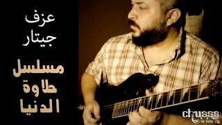Halawet El Donia - Soundtrack cover on guitar