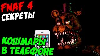 - Five Nights At Freddy s 4 КОШМАРЫ В ТЕЛЕФОНЕ