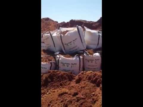 אדמת חמרה למכירה משתלות  ירוק ישראלי 057-5636331