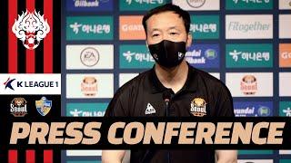 [기자회견] 박진섭 감독 K리그1 R22 서울 0-0 …