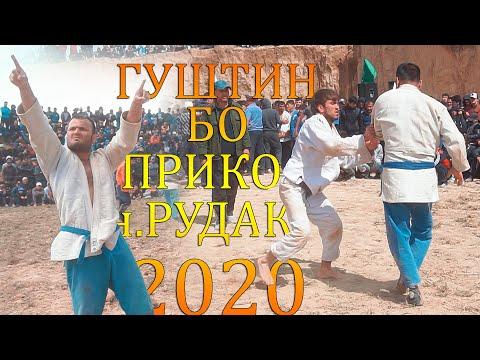 ЗИЁДУЛОИ ДЕВ ГУШТИН БО ХАНДАШ . ГУШТИНИ н. РУДАКИ 30 03 2020.