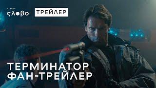 Терминатор (1984) - Русский дублированный трейлер HD