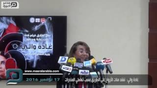 مصر العربية |  غادة والي:  نفقد مئات اﻷرواح على الطريق بسبب تعاطي المخدرات