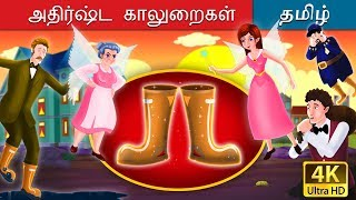 அதிர்ஷ்ட காலுறைகள் | Galoshes of Fortune in Tamil | Fairy Tales in Tamil | Tamil Fairy Tales