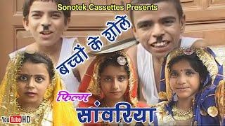 Video सावरिया    बच्चों का शोले     Haryanvi Comedy Nautanki download MP3, 3GP, MP4, WEBM, AVI, FLV Juli 2018