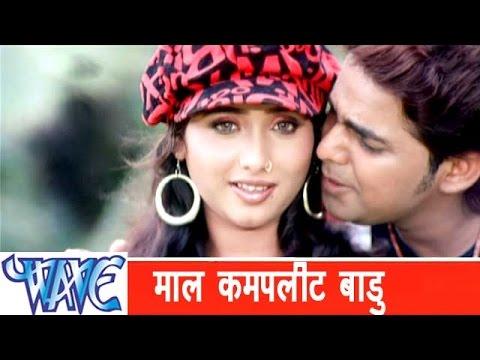माल कम्पलीट बाड़ू Mal Complete Badu - Tohare Karan Gayil Bhaishiya Pani Me - Bhojpuri Hit Song HD