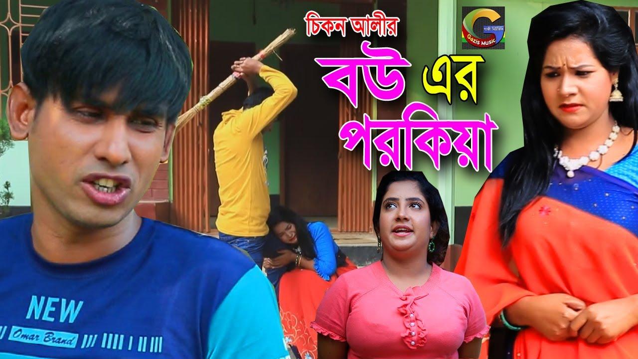 চিকন আলীর বউ এর পরকিয়া    চিকন আলী    chikon ali comedy    বিজলী    শ্যামলী    চিকন আলীর কৌতুক 2020