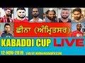 1C. LIVE  CHHINA (Amritsar) KABADDI CUP 12-11-2019 Helpline:- +919700075008
