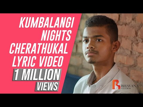 Cherathukal ചെരാതുകൾ | Kumbalangi Nights | Lyric Video | Sushin Shyam | Sithara Krishnakumar