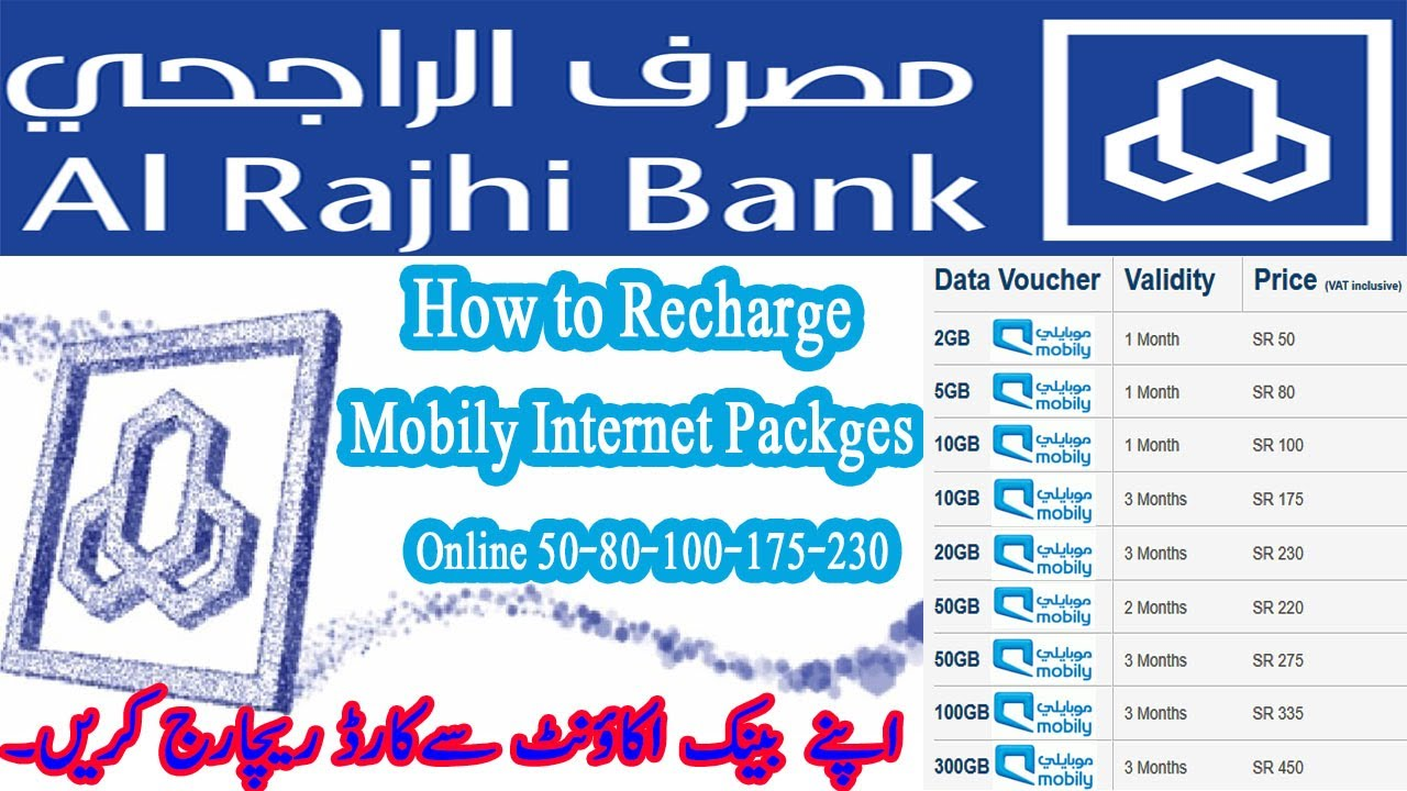 How To Recharge Mobily Internet Packages From Online Bank Accounts In Saudi Arabia Youtube