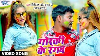 #VIDEO | गोरकी के रंगब | #Mithilesh Urf Gorakh Ji | Gorki Ke Rangab | 2021 Bhojpuri Holi Song