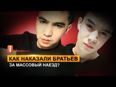 Братьям Аликеевым вынесли приговор