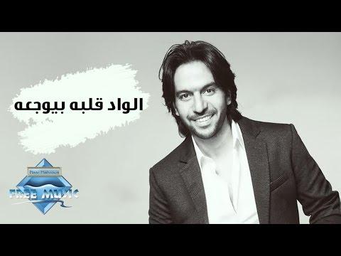 Bahaa Sultan - El Wad Albo Beyewga3o | بهاء سلطان - الواد قلبه بيوجعه