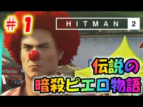 【HITMAN2(ヒットマン2)】衝撃!伝説の赤いピエロが暗殺の世界に帰ってきた 〔HITMAN2〕