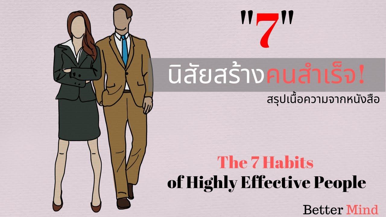 7 นิสัยสร้างคนสำเร็จ  The 7 Habits of Highly Effective People
