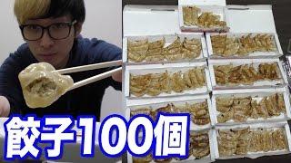 【大食い】ウイルス性の感染症(帯状疱疹)にかかったので餃子100個食べて無理やり治してみた thumbnail