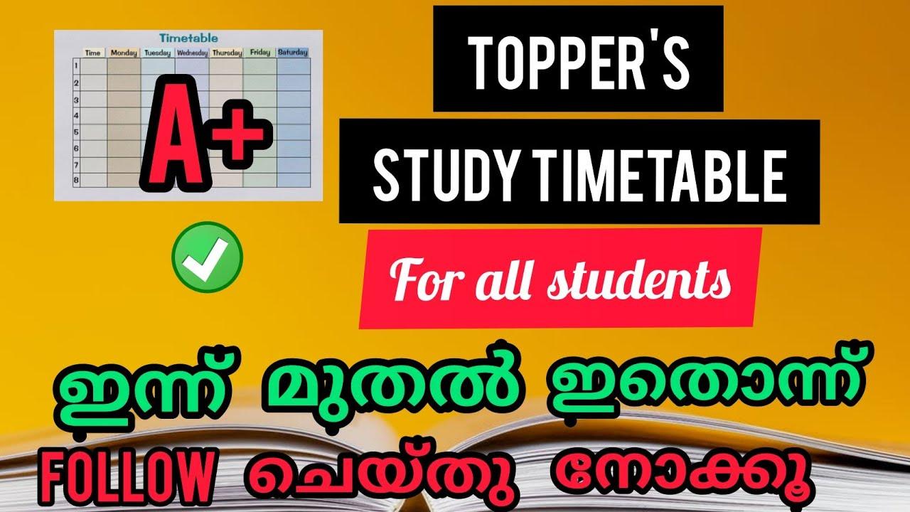 study Timetable for all students. ഇന്ന് മുതൽ ഇതൊന്ന് follow ചെയ്തു നോക്കൂ #studyTimetable #toppers