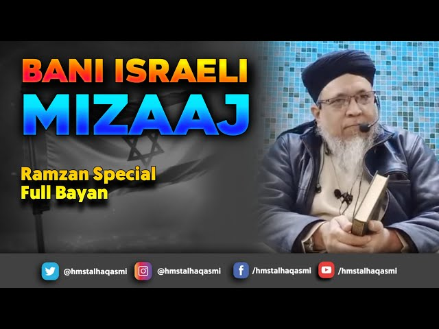 #Ramzan2021 | Bani Israeli Mizaaj | Hazrath Maulana Sayyed Muhammad Talha Qasmi Naqshbandi DB