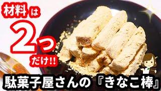 【材料たった2つで超簡単!】駄菓子屋さんの『きなこ棒』の作り方Kinako stick made of 2 ingredients