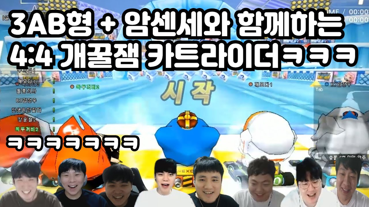 3AB형 + 암센세와 함께하는 4:4 개꿀잼 카트라이더ㅋㅋㅋㅋ(쭉매변암깨점묵욜 카트라이더)