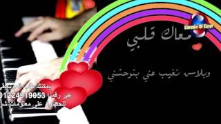 موسيقى معاك قلبى عمر دياب كاريوكى instrumental karaoke 01224919053