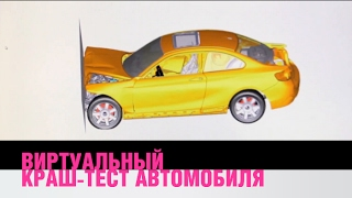 Виртуальный краш тест автомобиля