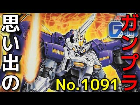 1091 HG 1/144 ガンダムアスクレプオス   『新機動戦記ガンダムW デュアルストーリーG-UNIT』