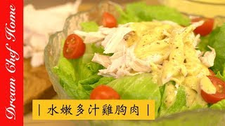 【夢幻廚房在我家】如何做出水嫩多汁的雞胸肉?健身瘦身必學食譜!低溫烹調免真空袋做法,必學![ENG SUB]