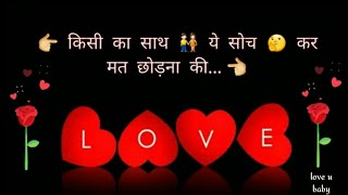 Happy Whatsapp Status || Heart Touching Love Quotes In Hindi || 30 Second Romantic Video Songs