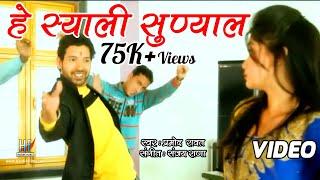 Hey syaali Sunyaal - D. J Ma Nachan Video Song - Latest 2016 Garhwali Video - Pramod Rawat
