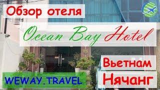 Обзор отеля - Ocean bay Hotel - Вьетнам, Нячанг