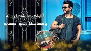Mohamed Hassan - Sa'alt El Nas (Official Lyrics Video| محمد حسن - سألت الناس - كلمات