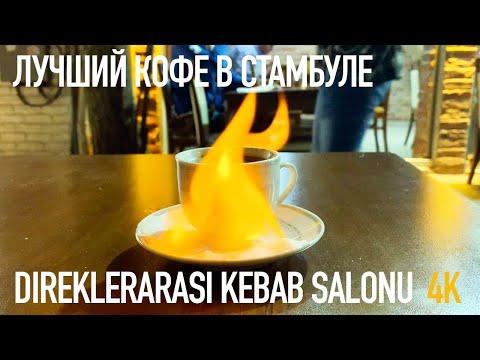 Кофе - Стамбул, лучший кофе в мире!