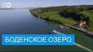 #DailyDrone: Боденское озеро(Боденское озеро - третье по площади озеро в Центральной Европе. Оно находится в альпийских предгорьях на..., 2016-10-05T15:25:14.000Z)
