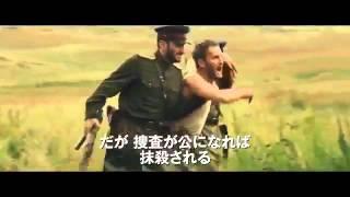 映画『チャイルド44 森に消えた子供たち』予告編