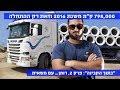 הצד האחר של נהגי המשאיות בישראל: פרק 2. רומן... עם משאית