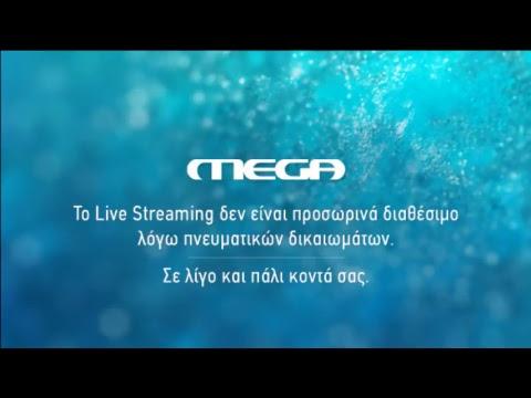 Ζωντανή ροή MegaTV (Official Site: www.megatv.com)