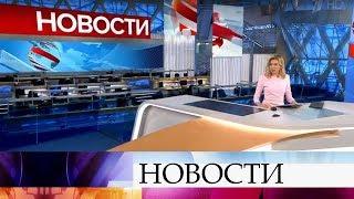 Выпуск новостей в 12:00 от 03.08.2019