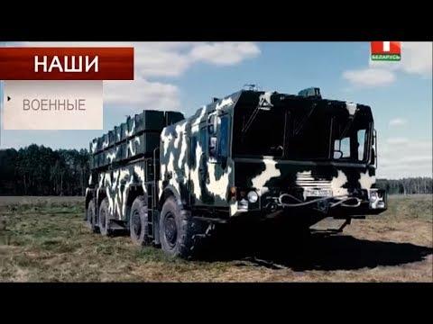 Белорусская реактивная система залпового огня «Полонез». НАШИ военные