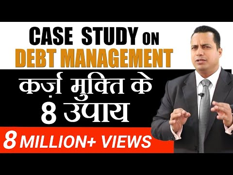कर्ज खत्म करने के 8 अचूक उपाय | How to Pay Off Your Loans |