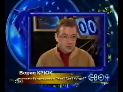 Борис Крюк о передаче Своя играиз YouTube · Длительность: 1 мин26 с