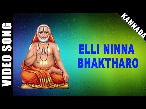 Elli Ninna Bhaktharo   Dr. Rajkumar   Rajan-Nagendra   Kannada   Saint Ragavendra   HD Temple Video