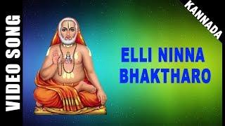 Elli Ninna Bhaktharo | Dr. Rajkumar | Rajan-Nagendra | Kannada | Saint Ragavendra | HD Temple Video