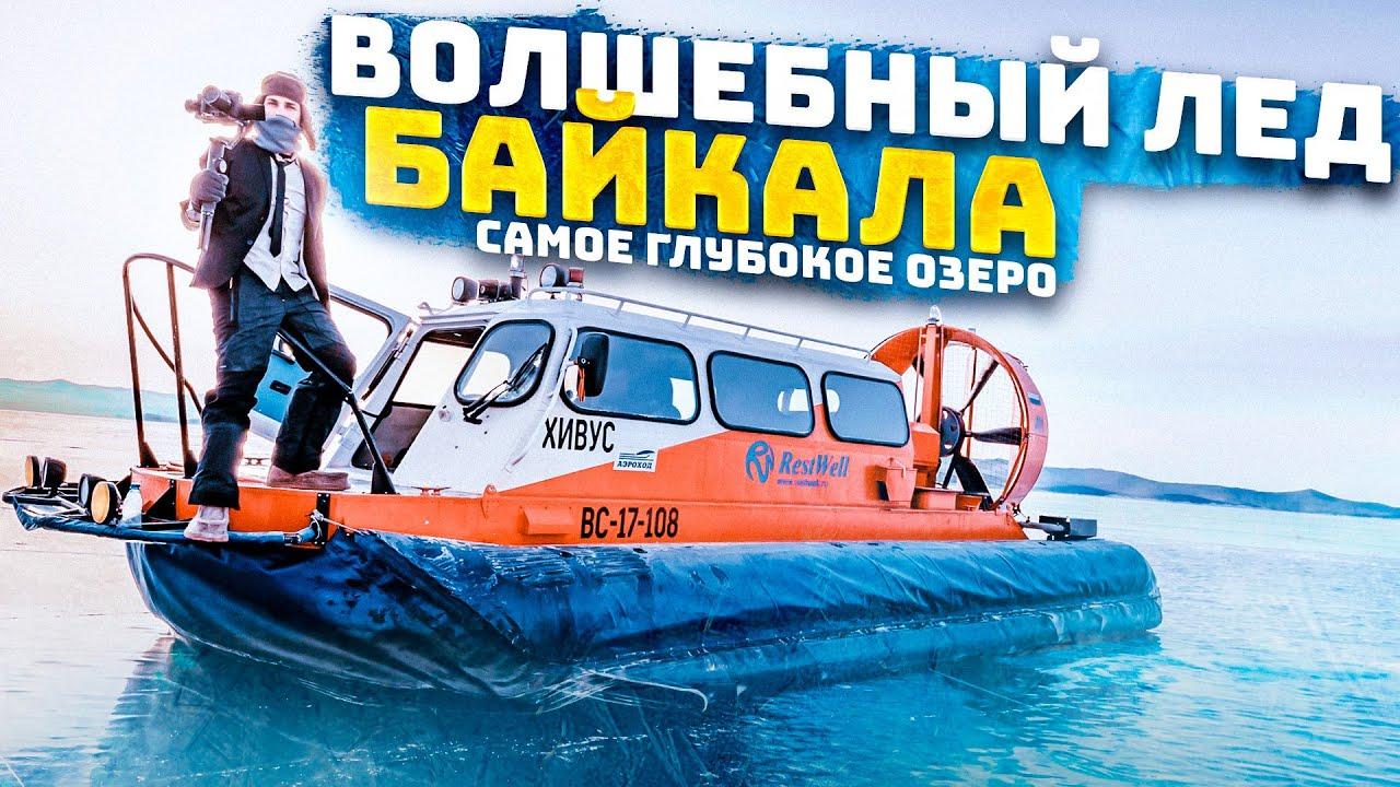 Путешествие по льду Байкала. Самые красивые места озера