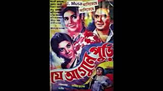 Ke Jeno Aaj Amar Chokhe, Mahmudunnabi, Film - Je Agune Puri (যে আগুনে পুড়ি) 1970