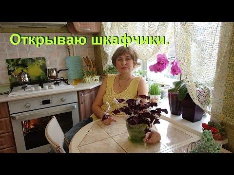 видео: Организация и хранение на кухне. Моя уютненькая кухня.