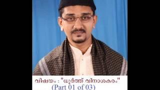 Dhoorth part 01 of 03 - Shihabudheen faisi-Chief Imam Perumbavoor Juma-Masjid