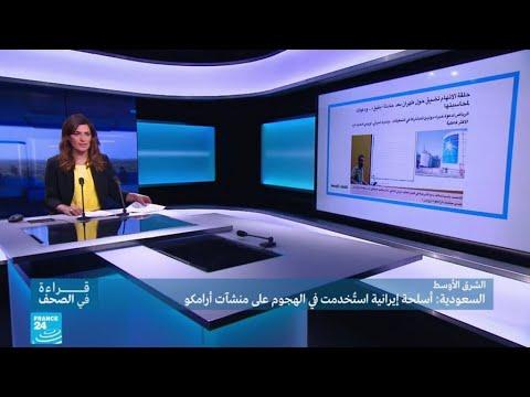 -الرياض وواشنطن في مأزق بعد هجمات أرامكو-  - نشر قبل 3 ساعة