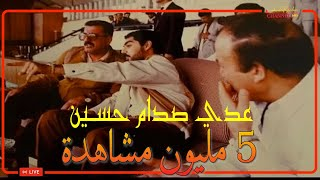 عـدي صـدام حسـين مازال حي Uday Saddam Hussein still alive